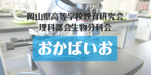 岡山県高等学校教育研究会理科部会生物分科会(おかばいお)