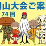 日本生物教育会 第74回全国大会 岡山大会