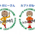 岡山大会マスコットです。よろしくお願いします!