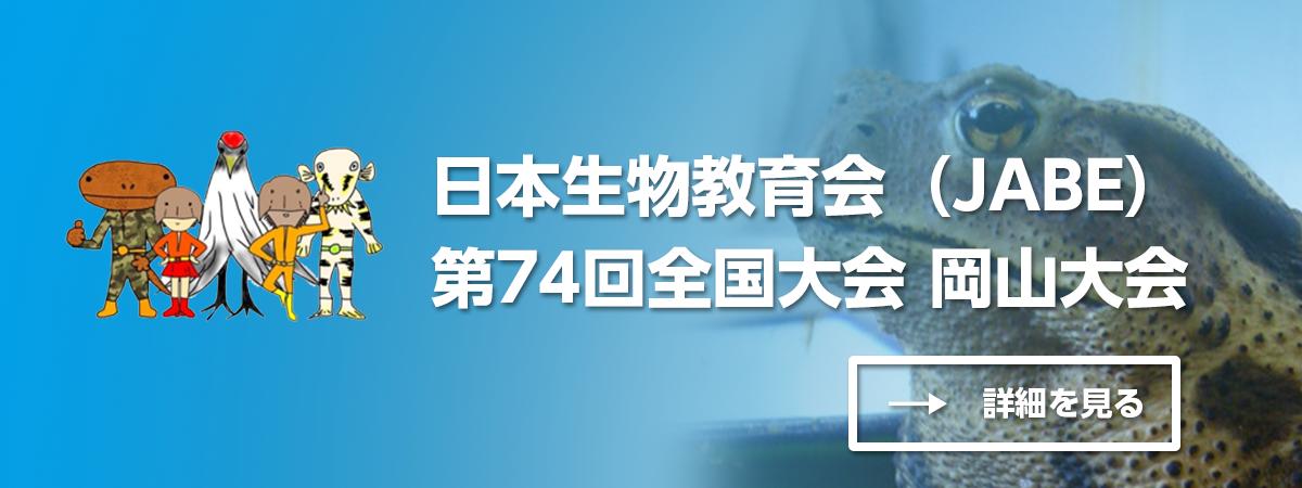 日本生物教育会(JABE)第74回全国大会岡山大会のご案内
